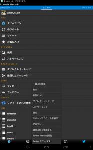 tweecha_japanese