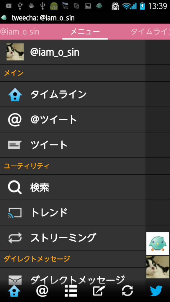 Screenshot_2013-09-01-13-39-59